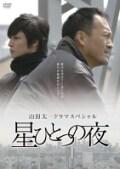 山田太一ドラマスペシャル 星ひとつの夜