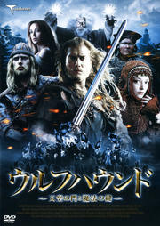 ウルフハウンド 〜天空の門と魔法の鍵〜