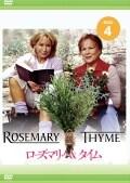 ローズマリー&タイム DISC.4