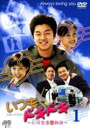 いつもドキドキ 〜仁川空港恋物語〜 1