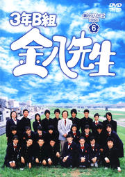 3年B組金八先生 第8シリーズ DISC6