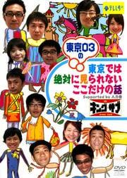 キング☆サブ 東京03の東京では絶対に見られないここだけの話