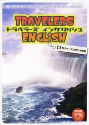 トラベラーズイングリッシュ 6 カナダ・オンタリオ州編