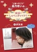 """""""上海に行こう!""""北乃きいの很好!しゃべっチャイナ!! 4 浦東篇"""