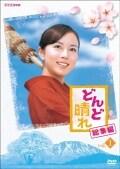 連続テレビ小説 どんど晴れ 総集編 vol.1