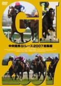中央競馬GIレース 2007総集編