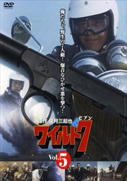 ワイルド7 VOL.5