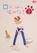 新・やっぱり猫が好き Vol.2