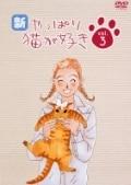 新・やっぱり猫が好き Vol.3