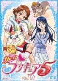 Yes!プリキュア5 Vol.11
