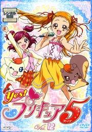 Yes!プリキュア5 Vol.12