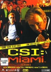 CSI:マイアミ シーズン4 Vol.8