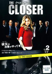 クローザー <ファースト・シーズン> 2