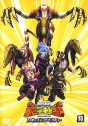 古代王者 恐竜キング Dキッズ・アドベンチャー 13