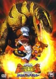 古代王者 恐竜キング Dキッズ・アドベンチャー 14