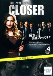 クローザー <ファースト・シーズン> 4