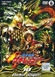 獣拳戦隊ゲキレンジャー VOL.10