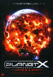 プラネットX 惑星爆滅