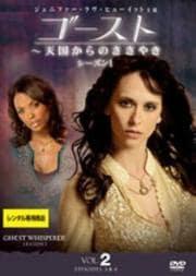 ゴースト 〜天国からのささやき シーズン1 Vol.2