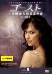 ゴースト 〜天国からのささやき シーズン1 Vol.5