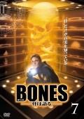 BONES -骨は語る- 7