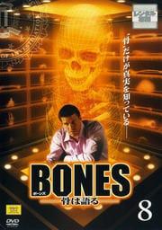 BONES -骨は語る- 8