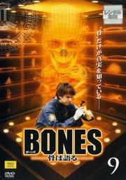 BONES -骨は語る- 9