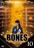 BONES -骨は語る- 10