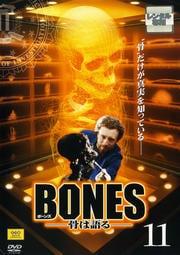 BONES -骨は語る- 11