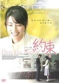 約束 (2007韓国)