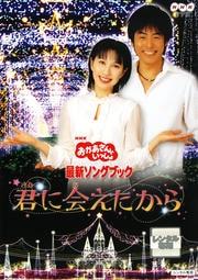 NHK「おかあさんといっしょ」最新ソングブック 君に会えたから