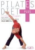 ピラティス ダイエット プラス 1日10分1週間ダイエットプログラム