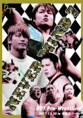 DDT NEVER MIND 7 -2007.12.30 in 後楽園ホール-