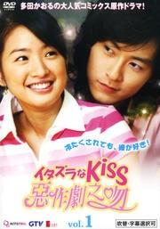 イタズラなKiss 〜惡作劇之吻〜 vol.1