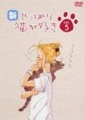 新・やっぱり猫が好き Vol.5