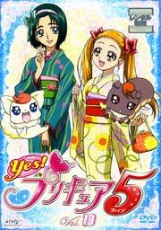 Yes!プリキュア5 Vol.13