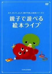 みて、きいて、よんで、親子で楽しむ絵本シリーズ 1「親子で遊べる 絵本ライブ」