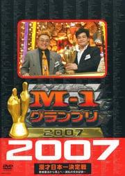 M-1グランプリ2007 完全版 敗者復活から頂上へ 〜波乱の完全記録〜
