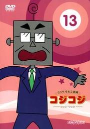 さくら ももこ劇場 コジコジ 〜COJI-COJI〜 13