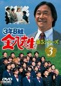 3年B組金八先生 第5シリーズ 3