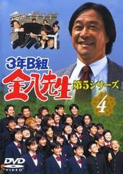 3年B組金八先生 第5シリーズ 4