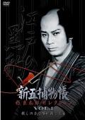 新五捕物帳 杉良太郎セレクション Vol.1〜殺しの子守唄が聞こえる〜