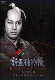 新五捕物帳 杉良太郎セレクション Vol.3〜杉良太郎時代劇スペシャル〜