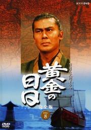 NHK大河ドラマ 黄金の日日 完全版 Disc.9