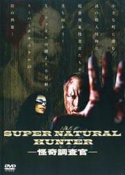 スーパーナチュラルハンター −怪奇調査官−