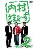 内村さまぁ〜ず vol.2