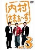 内村さまぁ〜ず vol.3