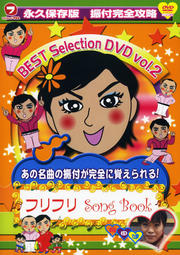フリフリSong Book BEST Selection DVD VOL.2