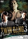 TWIN GANG ツインギャング 3