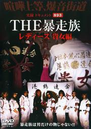 実録・ドキュメント893 THE暴走族 レディース 貴女編